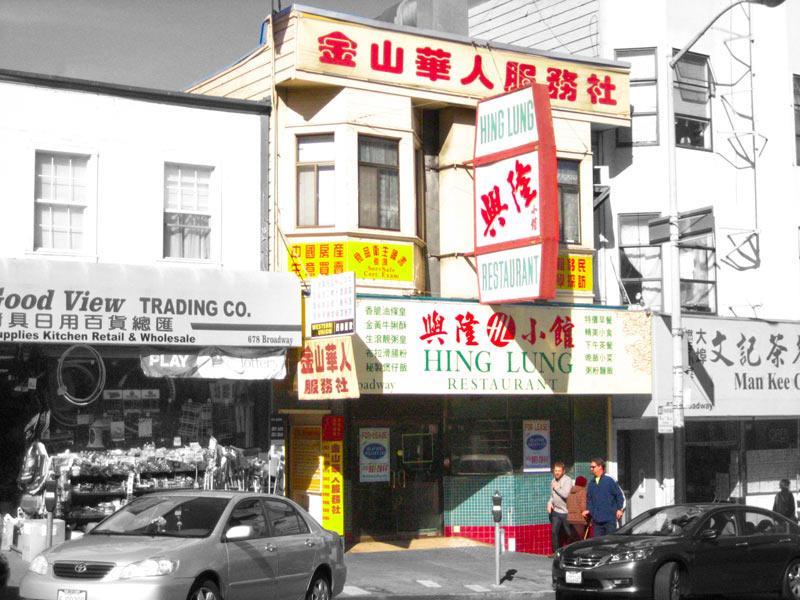 674 Broadway, San Francisco,  Photo